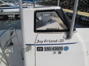 joyfriend_05.jpg
