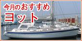 今月のおすすめボート