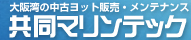大阪湾の中古ヨット販売・メンテナンス 共同マリンテック