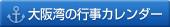 大阪湾の行事カレンダー